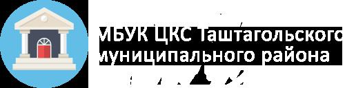 МБУК ЦКС Таштагольского муниципального района